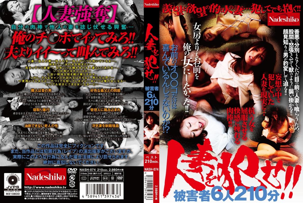 [NASH-074] 人妻を犯せ Married Woman 中出し近親相姦 Nadeshiko