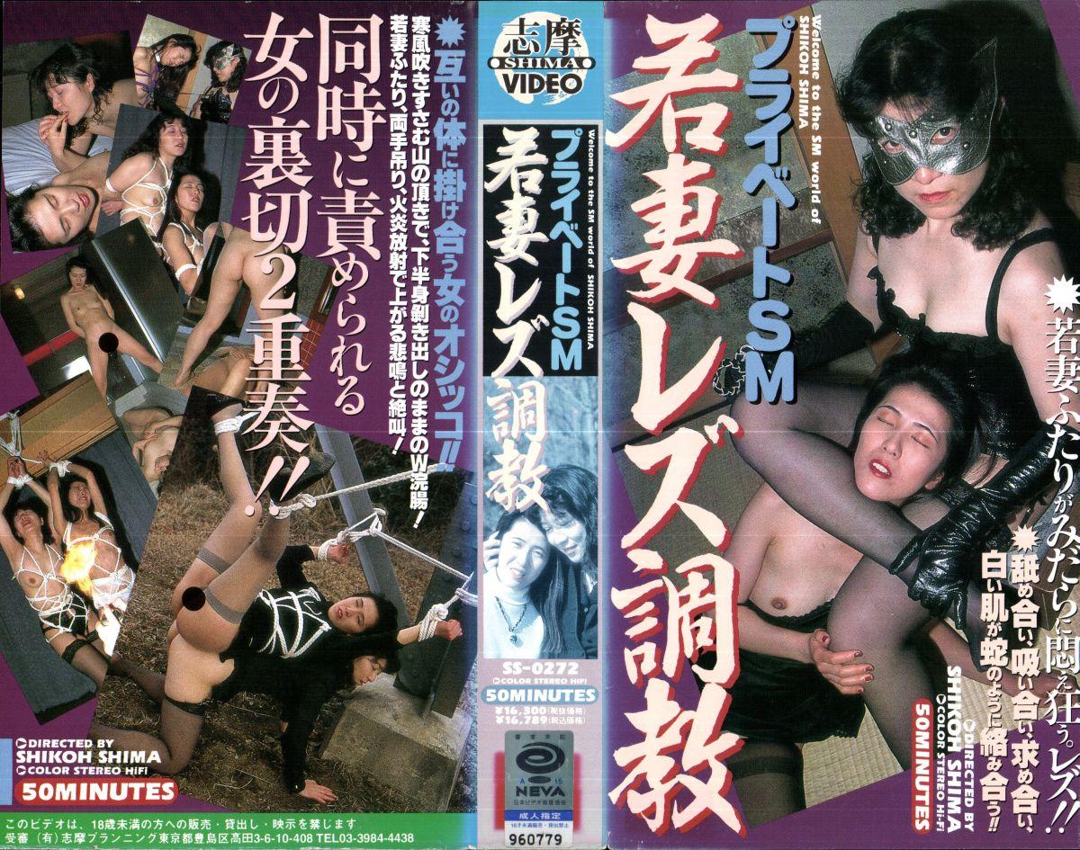 [SS-0272] 白井真知子 プライベートSM 若妻レズ調教【VHS】 浣腸 Lesbian 人妻・熟女 志摩プランニング