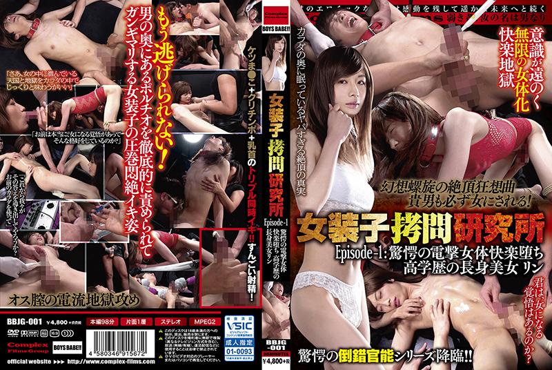 [BBJG-001] 女装子拷問研究所 Episode-1:驚愕の電撃女体快楽堕ち ... 女装・男の娘 Slut 女王様・M男