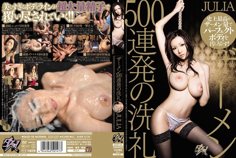 [DASD-118] ザーメン500連発の洗礼 JULIA 凌辱 Deep Throating 2010/08/25 Actress