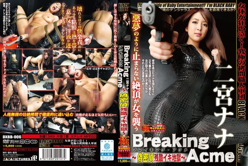[DXBB-006] BreakingAcme ~偽密偵残酷イキ地獄~ 二宮ナナ 134分 ばば★ザ★ばびぃ