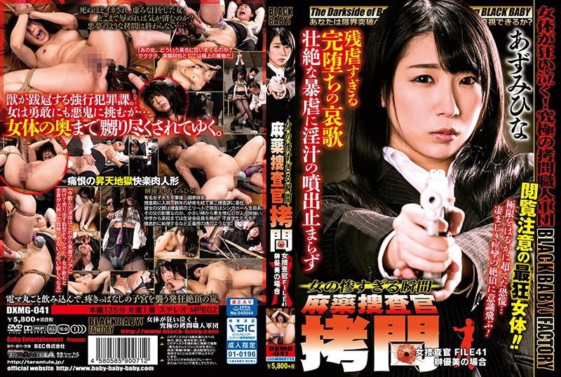 [DXMG-041] 麻薬捜査官拷問 ~ 女 の 惨 す ぎ る 瞬 間 ... Costume ばば★ザ★ばびぃ