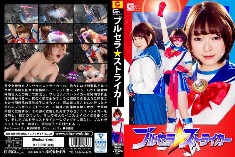[GHKO-43] ブルセラ☆ストライカー Costume 凌辱 輪姦・凌辱