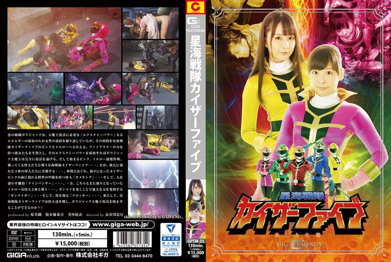 [GPTM-35] 星海戦隊カイザーファイブ 美しき生贄 戦隊・アニメ・ゲーム GIGA PLATINUM