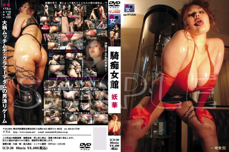 [ICD-30] 騎痴女館 妖華 おばさん 2007/02/23 人妻・熟女