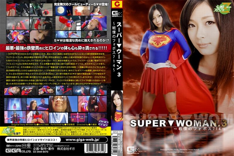 [JMSZ-12] SUPER▼WOMAN 3 戦慄のフォボス714 2013/03/22 嘔吐 Costume