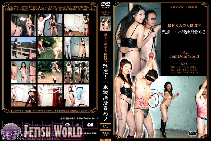 [KFF-13] ■買取不可商品■超ドSの美人拷問官 残虐!一本鞭拷問責め ... 80分 FEM DOM WORLD