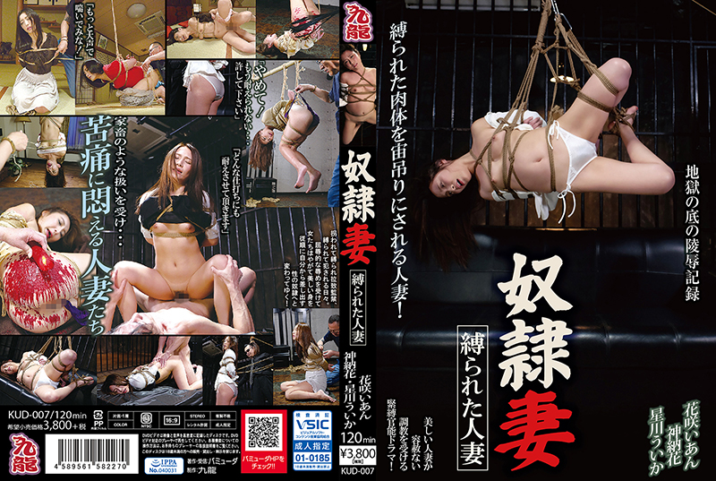 [KUD-007] 奴隷妻 縛られた人妻 2019/06/01 緊縛 調教
