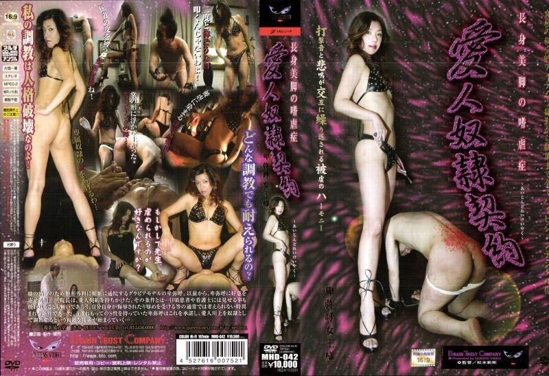 [MHD-042] 愛人奴隷契約 2005/10/10 スパンキング・鞭打ち