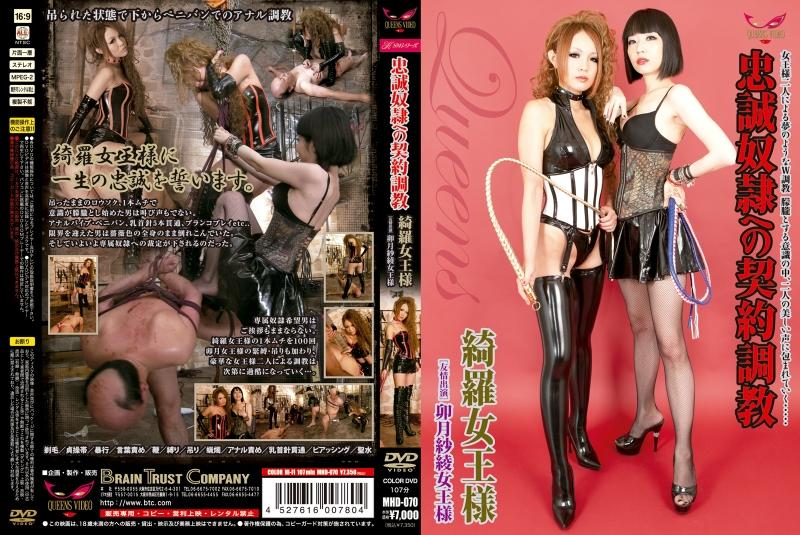 [MHD-070] 忠誠奴隷への契約調教 綺羅女王様 107分 2010/12/03