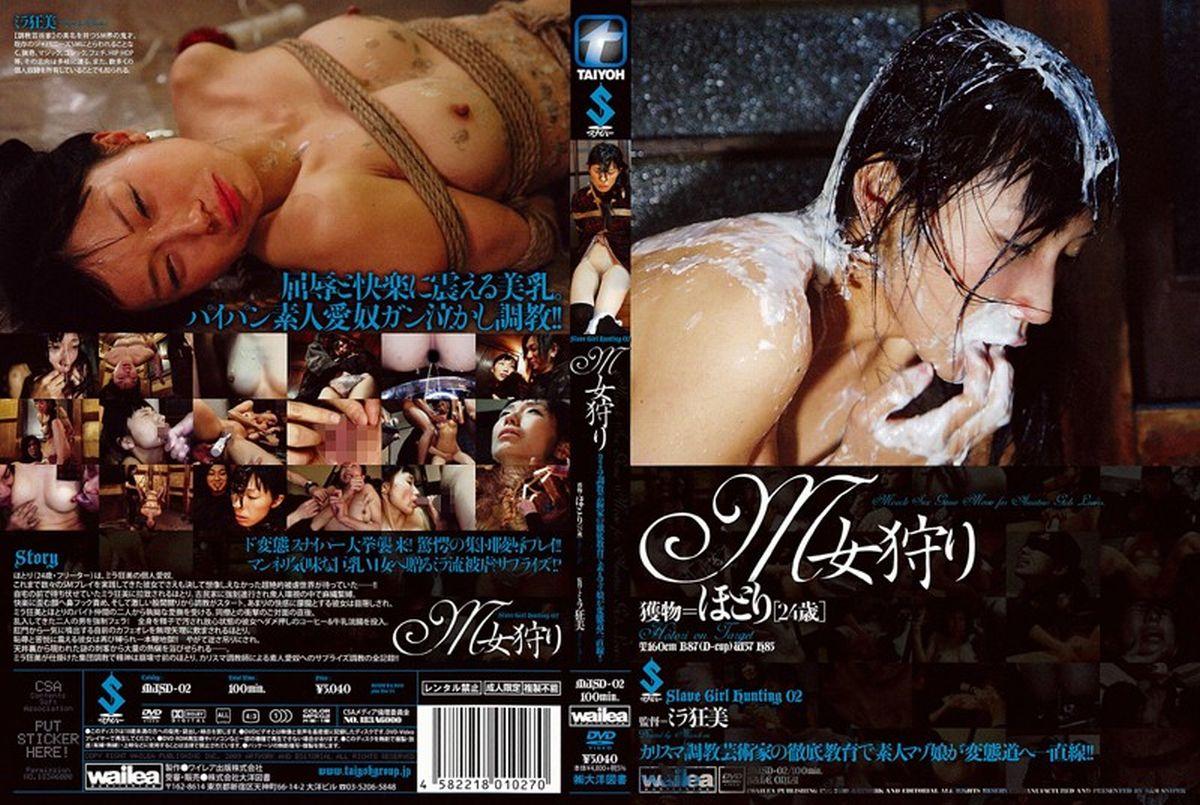[MJSD-02] M女狩り 2 獲物=ほとり[24歳] 100分 2009/04/17 大洋図書 Other Amateur その他SM