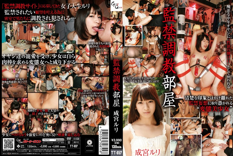 [TT-057] 監禁調教部屋 成宮ルリ GLORYQUEST Humiliation Outlet
