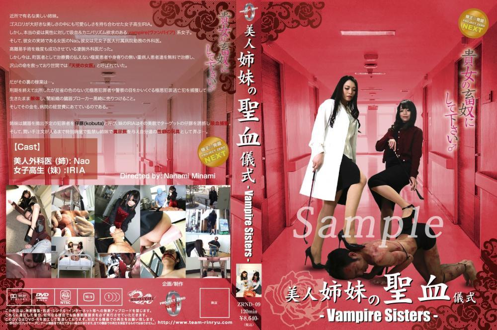 [ZRND-09] 美人姉妹の聖血儀式~Vampire Sisters~ 女子校生 2019/05/01 School Girls Humiliation
