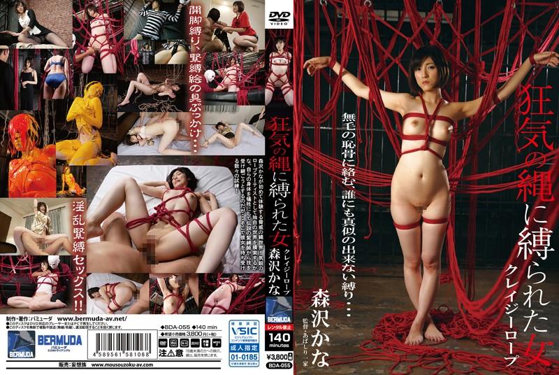 [BDA-055] クレイジーロープ 狂気の縄に縛られた女 森沢かな バミューダ/妄想族 あばしり一家