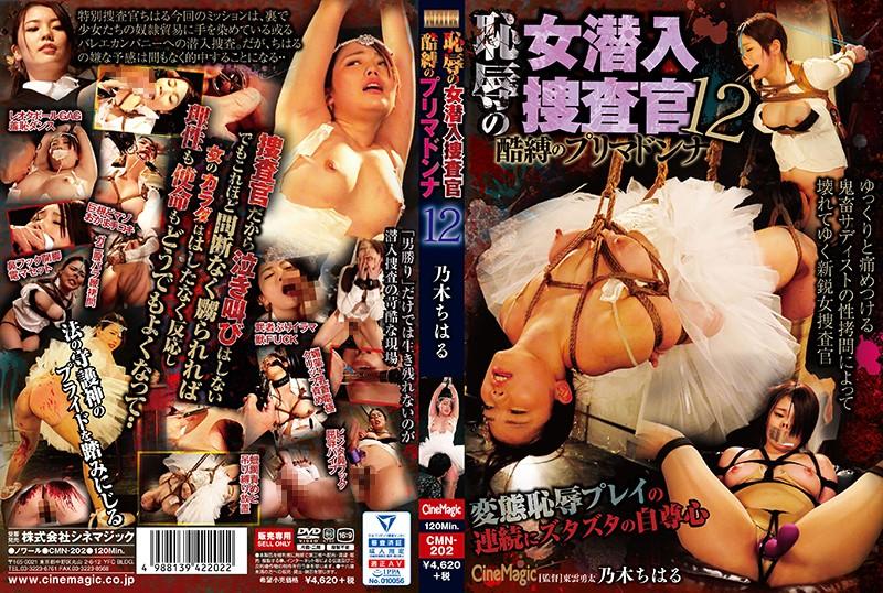 [CMN-202] 恥辱の女潜入捜査官 12 酷縛のプリマドンナ 辱め Humiliation SM