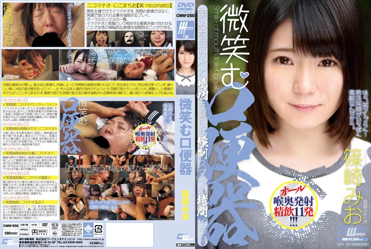 [CWM-250] 微笑む口便器 篠崎みお フェラ・手コキ WASHING MACHINE Deep Throating ワープエンタテインメント