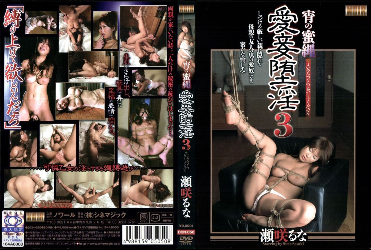 [DCN-050] 噴乳牝奴隷スペシャル Aunt おばさん 2006/03/31 その他SM