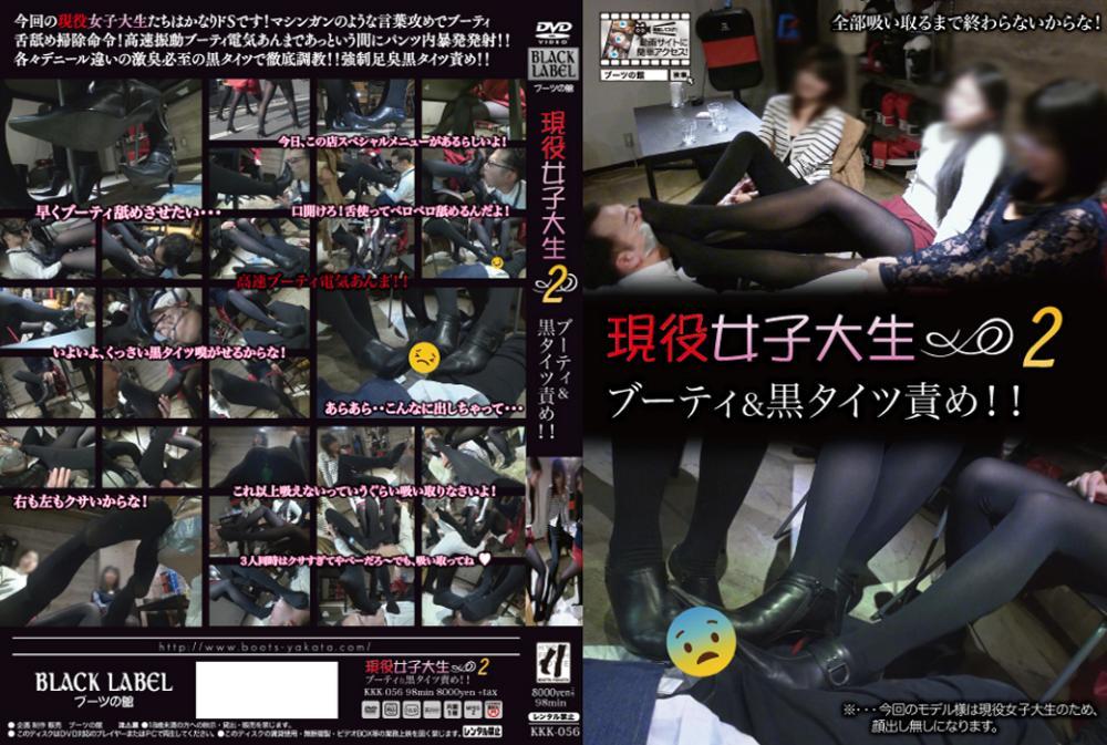 [KKK-056] 現役女子大生2 ブーティ&黒タイツ責め!! フェチ Fetish Legs (Fetish) Schoolgirls