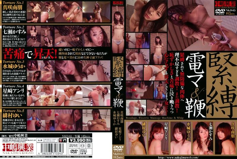 [NKD-065] 緊縛 電マ&鞭 SM