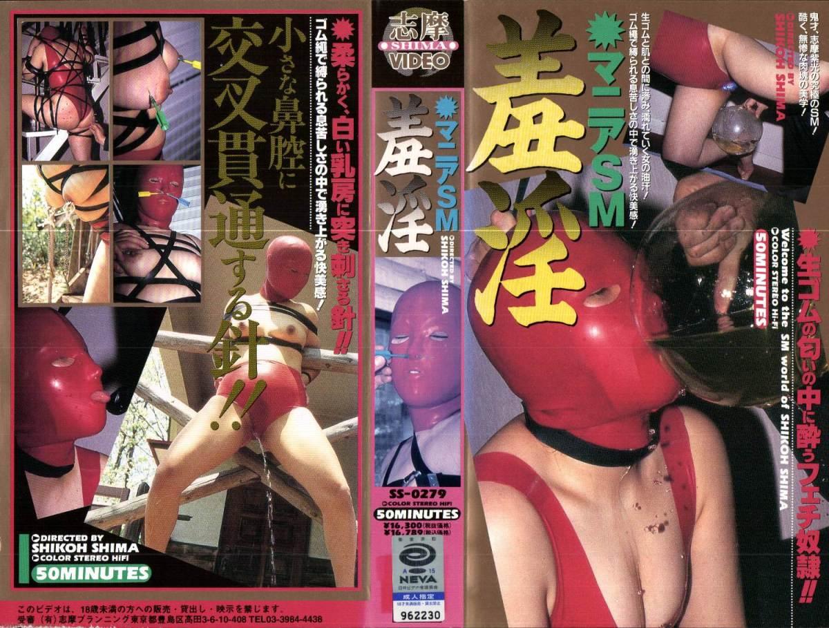 [SS-0279] マニアSM 羞淫     志摩ビデオ 調教 志摩紫光
