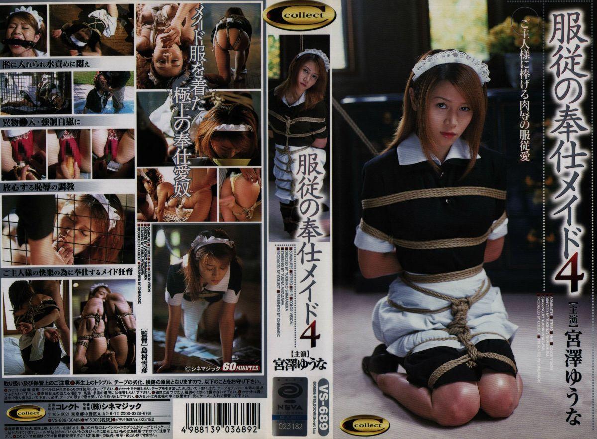 [VS-689] 服従の奉仕メイド 4 SM コレクト 2002/09/13