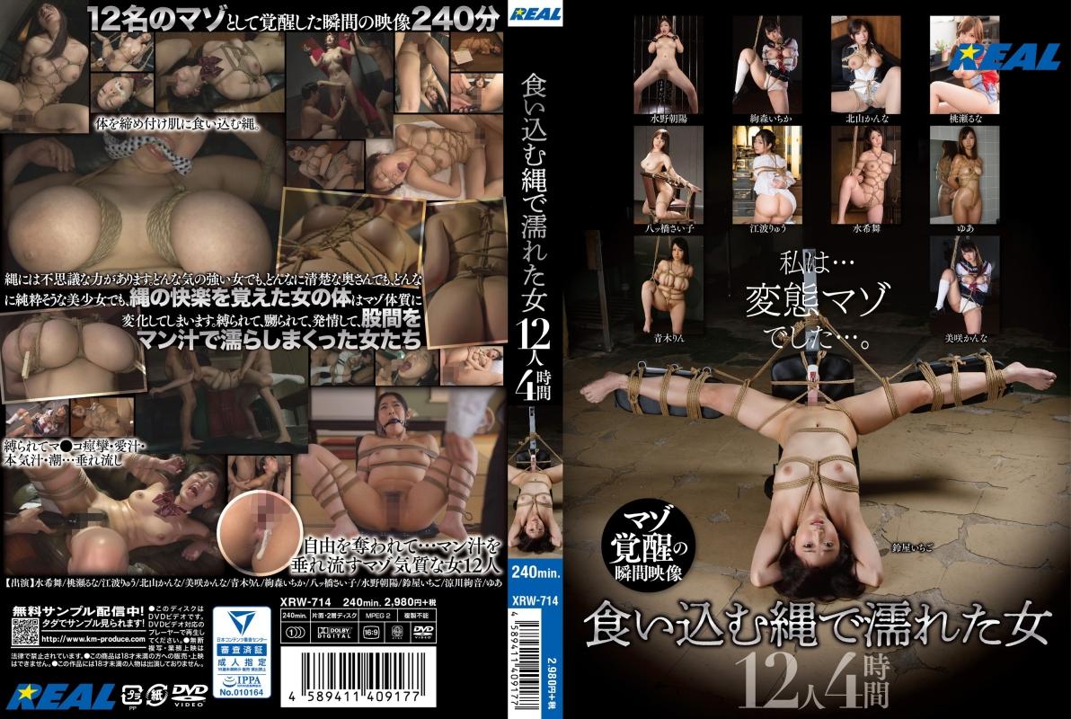 [XRW-714] 食い込む縄で濡れた女12人4時間 Orgy 240分 KMP(ケイ・エム・プロデュース) Humiliation Torture