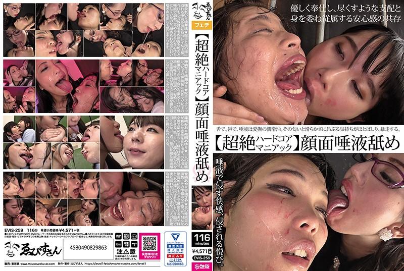 [EVIS-259] 超絶ハードコアマニアック 顔面唾液舐め Lesbian 桃井桃 篠崎みお Tokunaga Rei, Sonoda Ayuri, Anri Saya, Momoi Momo