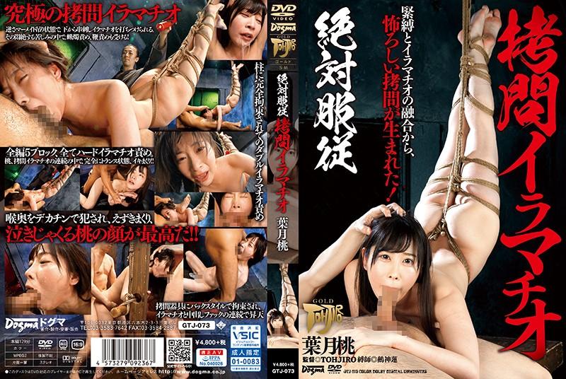 [GTJ-073] 絶対服従 拷問イラマチオ Hazuki Momo スレンダー3P Deep Throating