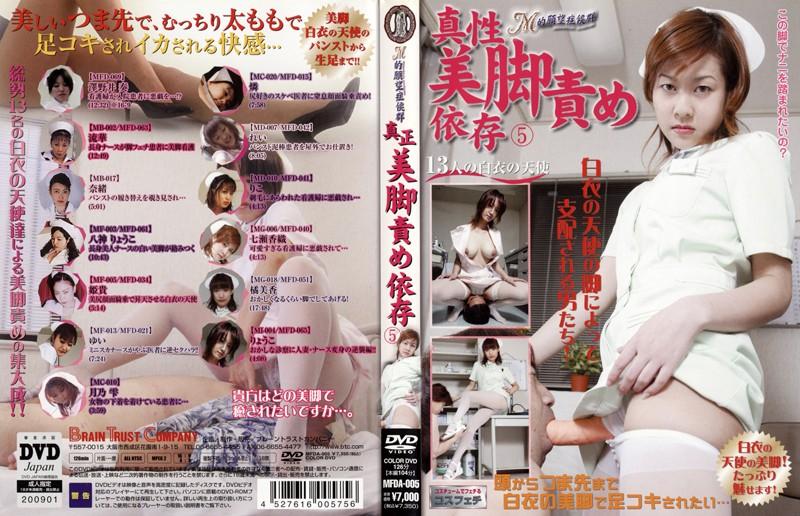[MFDA-005] Sawanoi Kanade, Tsukino Shizuku M的願望症候群 真性美脚責め依存 5 ブレーントラストカンパニー Pantyhose (Fetish) Facesitting Slut