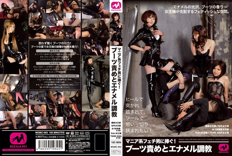 [MGMC-002] マニア系フェチ男に捧ぐ! ブーツ責めとエナメル調教 Facesitting Rei Yoru, Miduki Momokaori