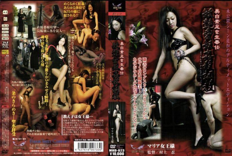 [MHD-023] Youen Ai guy homicide Taming Maria Queen to rape マリア女王様 ブレーントラストカンパニー