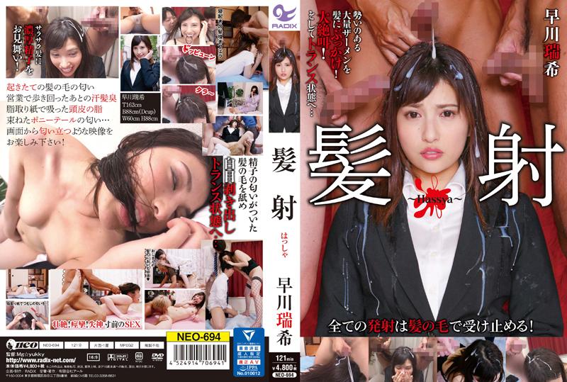 [NEO-694] 髪射 はっしゃ Hayakawa Mizuki  Neo (RADIX)