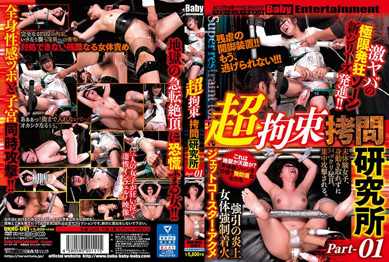 [DKRG-001] 超拘束拷問研究所 Part-01 138分 SM Tickling