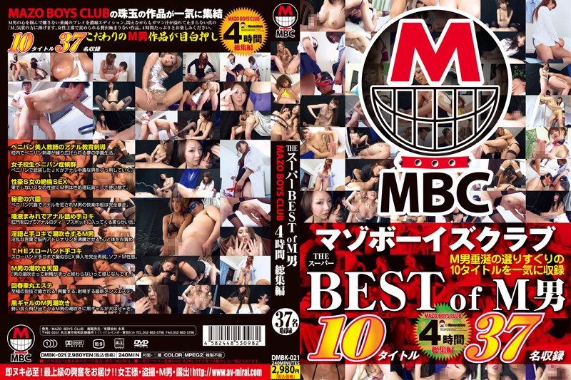 [DMBK-021] 000 0000 0000 0000 000 スーパー0000 00 0男 0時間 総集編 MAZO BOYS CLUB 2013/08/25