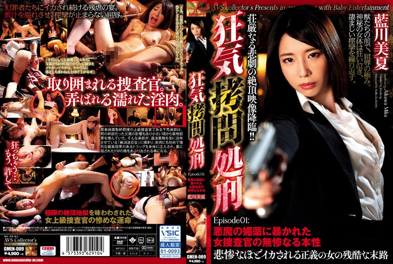 [GMEN-009] 狂気拷問処刑 Episode01 悪魔の媚薬に暴かれた女捜査官の無惨なる本性 134分 Humiliation 警官・捜査官