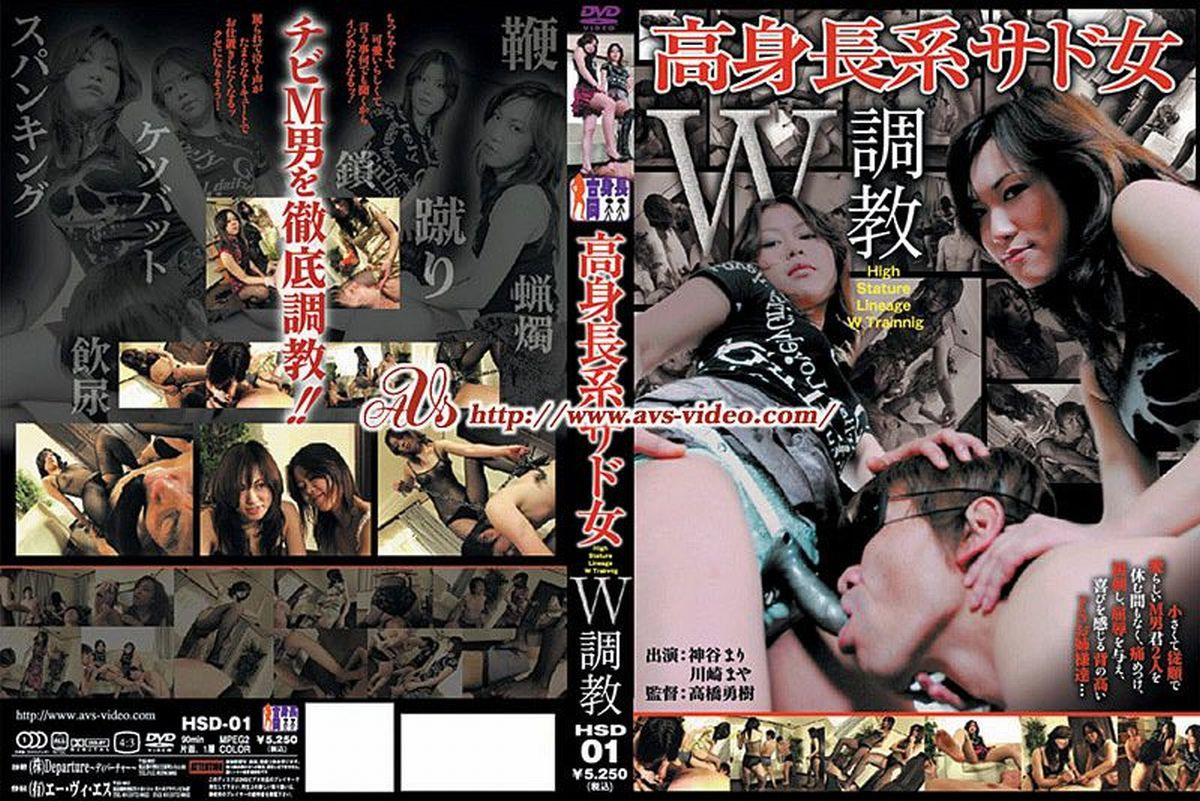 [HSD-01] 高身長系サド女W調教 神谷まり・川崎まや 凌辱 2006/06/10