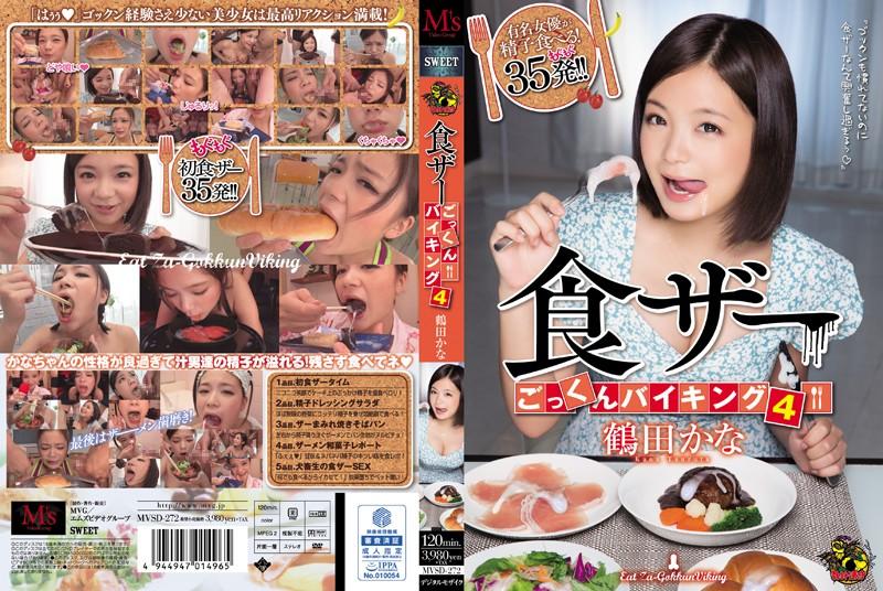 [MVSD-272] 食ザーごっくんバイキング4 鶴田かな エムズビデオグループ フェラ・手コキ 2015/09/19 Blow
