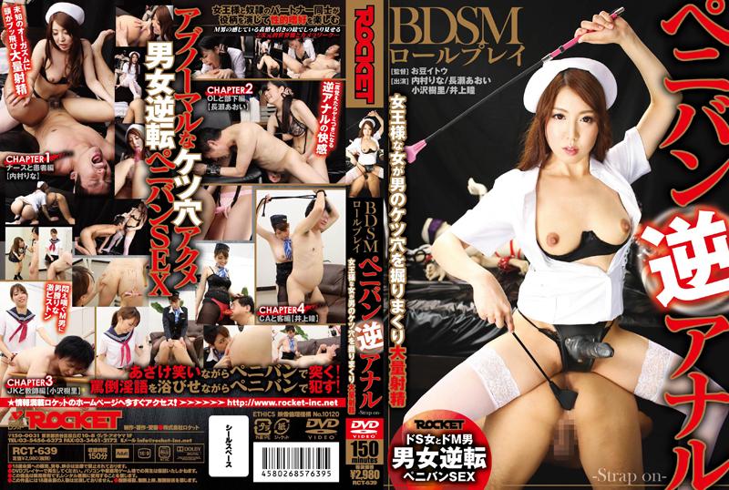 [RCT-639] BDSMロールプレイ ペニバン逆アナル 女王様な女が男のケツ穴を堀りまくり大量射精 Dirty Slut 150分