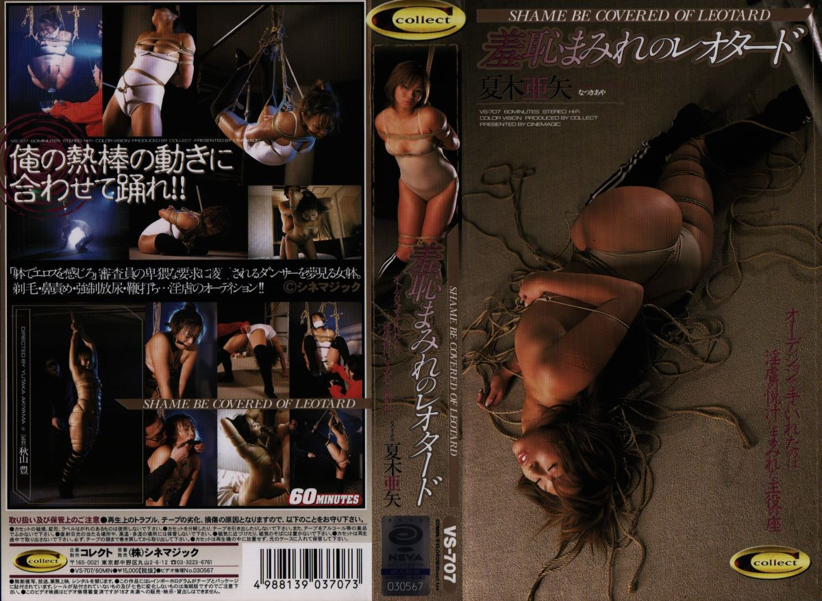 [VS-707] 羞恥まみれのレオタード Amateur コレクト 2003/03/14 面接・オーディション