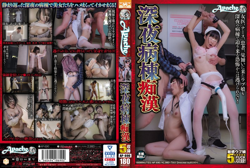 [AP-690] Amane Yayoi, Hoshikawa Ririka 深夜病棟痴漢 Rape Amateur アパッチ Woman Doctor ナース・女医 Insult Pantyhose