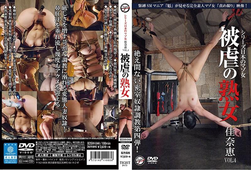[BDSM-044] シリーズ日本のマゾ女 被虐の熟女 佳奈恵vol.4  Momoi Sanae 人妻・熟女 Aunt 調教 魁 スパンキング・鞭打ち