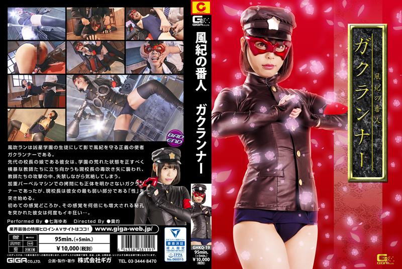 [GHKQ-19] 風紀の番人 ガクランナー Planning 放尿 Nanami Yua Clothes コスプレ Lesbian 企画 忍者・くノ一