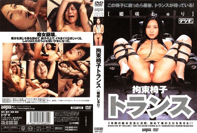 [DDT-125] 拘束椅子トランス 姫咲しゅり Other Slut Actress 女優 90分