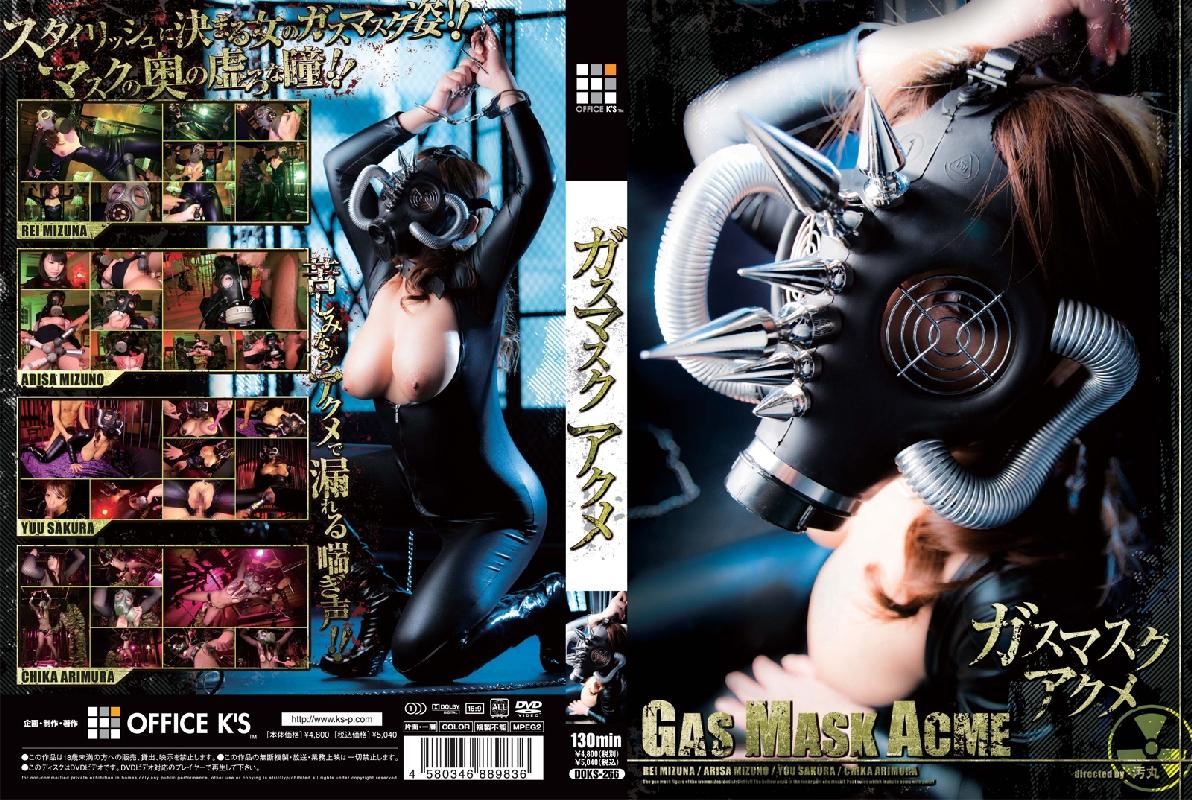[DOKS-266] ガスマスクアクメ コスチューム SM 2013/07/05 130分