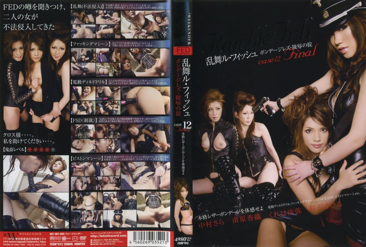 [FEDN-012] 乱舞ル・フィッシュ FINAL WEEKENDER Other Lesbian