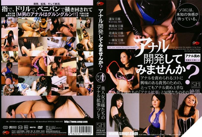 [FTX-07] アナル開発してみませんか? 1 美人女王様たちのアナル拡張プレイ 2010/09/25 女王様・M男