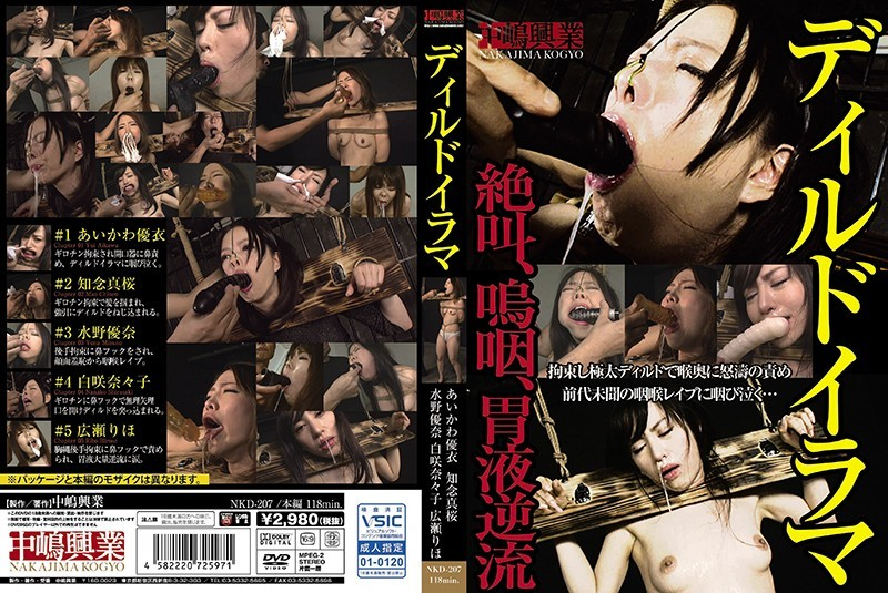 [NKD-207] ディルドイラマ 118分 Masturbation 辱め