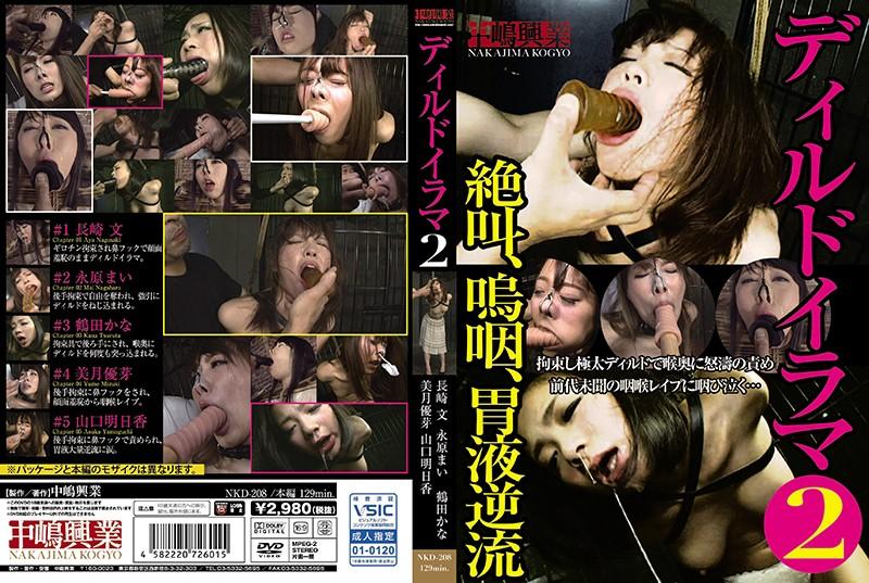 [NKD-208] ディルドイラマ 2 Deep Throating 中嶋興業 Masturbation