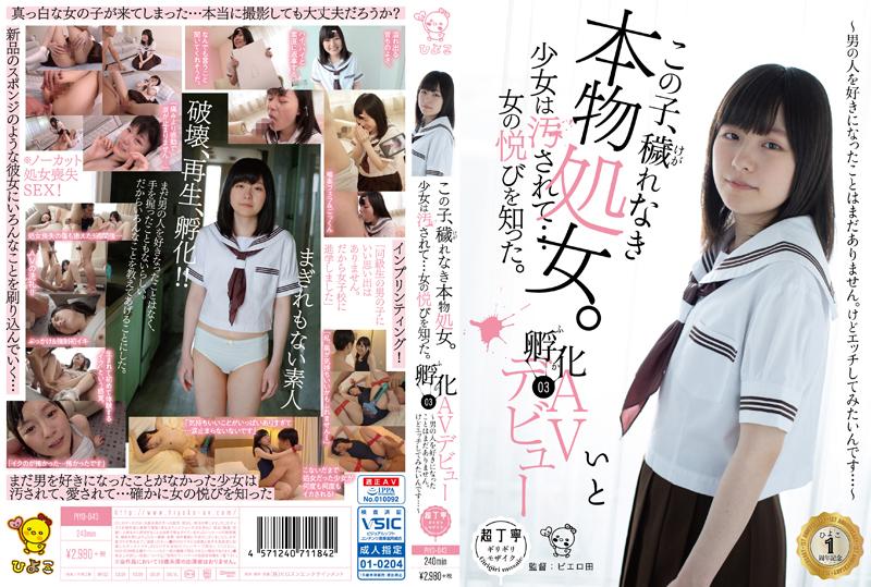 [PIYO-043] この子、穢れなき本物処女。少女は汚されて…女の悦びを知った。 ... Boobs 240分 顔射・ザーメン ピエロ田 Actress