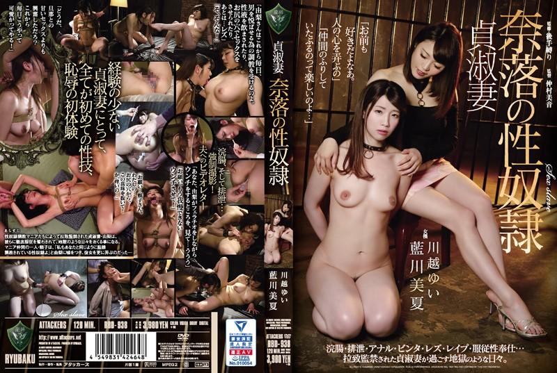 [RBD-938] 貞淑妻 奈落の性奴隷 龍縛 調教 監禁・拘束